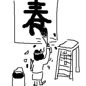 Cocolog_oekaki_2014_01_24_11_10